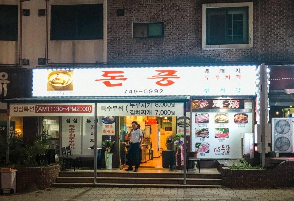 Jeju 3 days itinerary Korea-2 - ginseng chicken