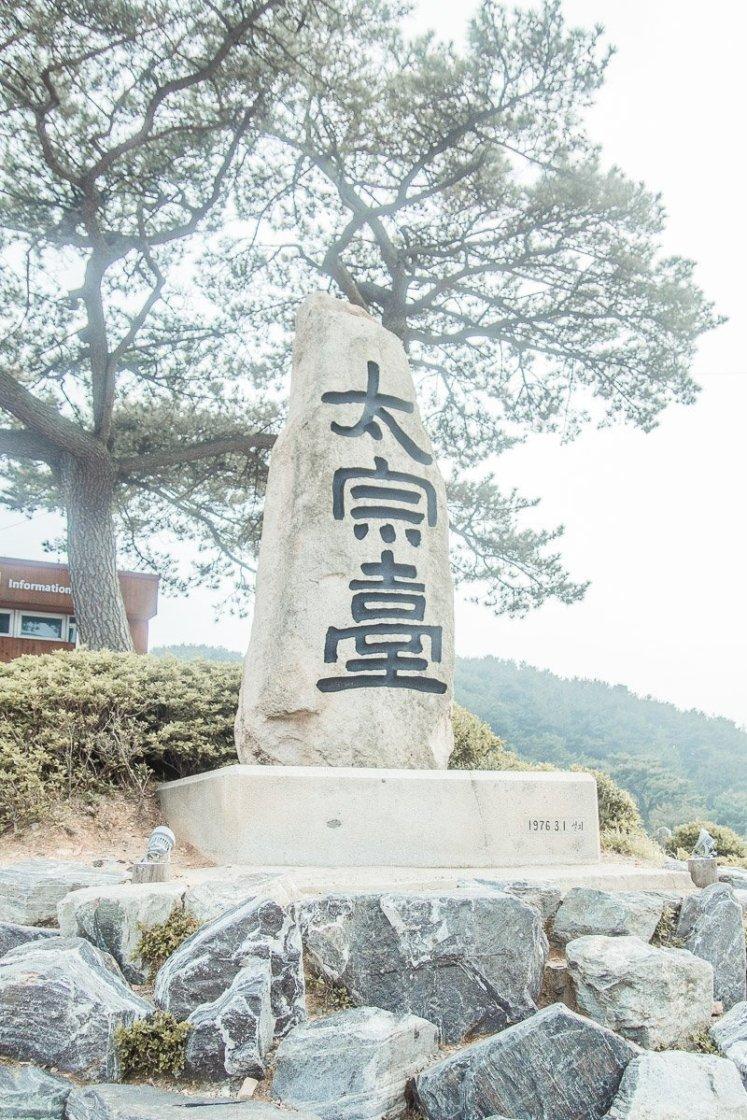 Taejongdae Resort Park, Busan, South Korea
