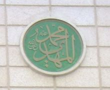 The name of Muhammad al-Mahdi as it appears in the Prophet's Mosque, Medina