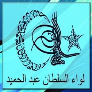 Liwa al-Sultan Abd al-Hamid