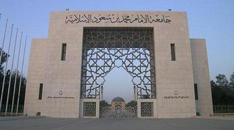 Main gate of the Imam Muhammad ibn Saud Islamic University in Riyadh. Source: Wikipedia Commons.