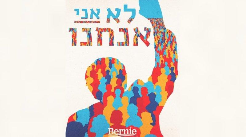 Bernie Sanders campaign poster.