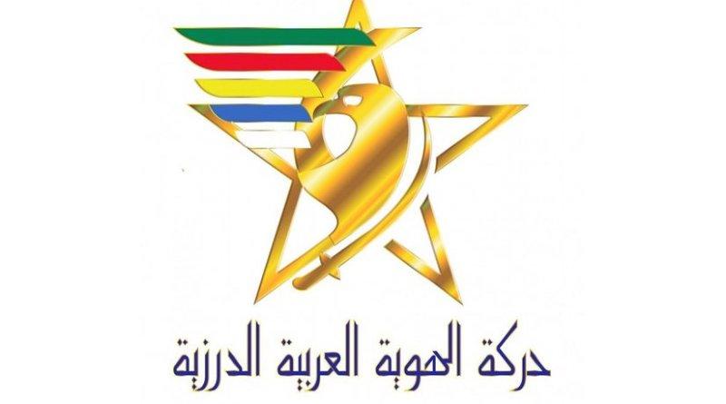 Emblem of Harakat al-Hawiya al-Arabiya al-Druziya, using the familiar colours associated with the Druze sect.