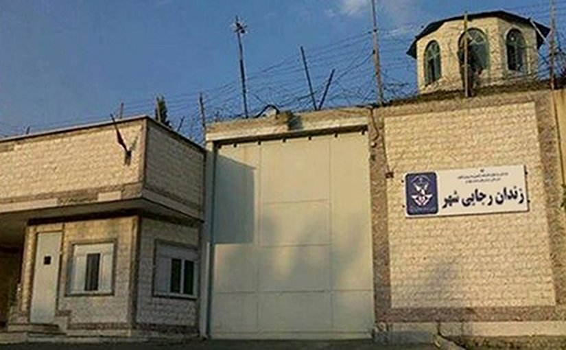 Iran's Rejai Shahr Prison.
