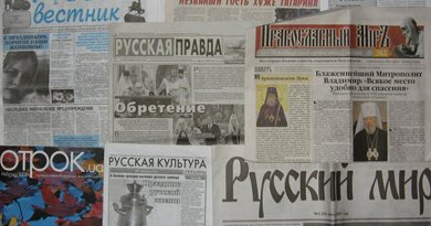 Russian print media. Photo: Russianname, Wikimedia Commons.
