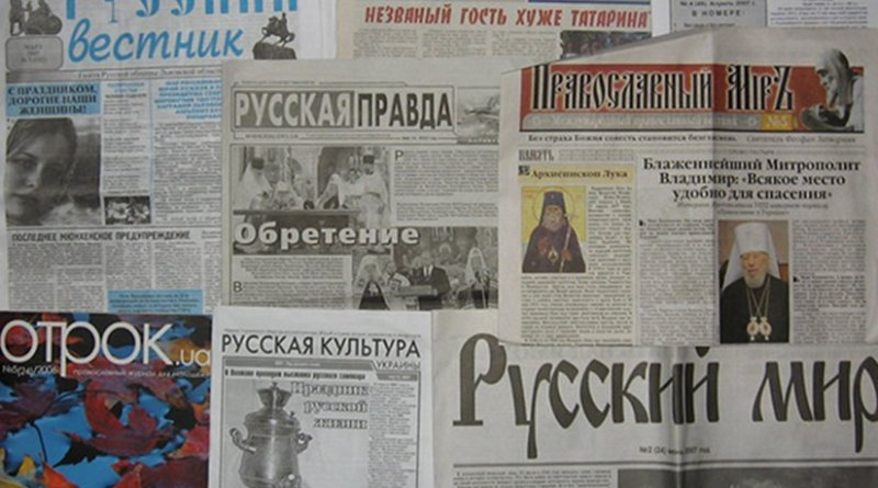 Russian print media. Photo: Russianname, Wikimedia Commons.