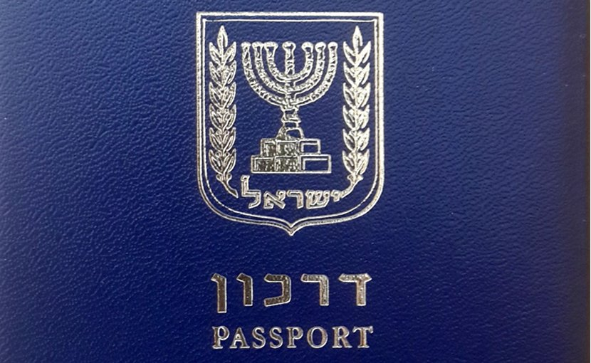 Cover of Israeli passport.