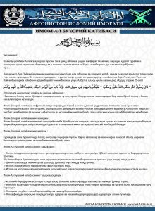 The statement of the Katibat Imam al Bukhari jihadist group