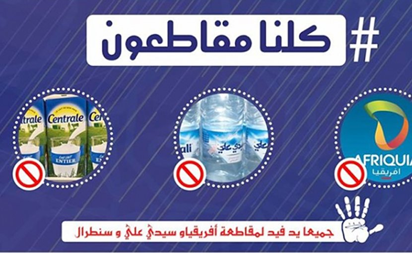 Electronic poster of the consumer goods boycott in Morocco.