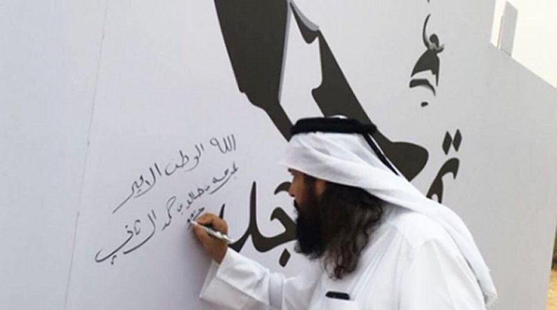Alleged terror supporter Abdullah bin Khalid Al-Thani was photographed in Doha recently autographing a wall portrait of Qatari Emir Sheikh Tamim bin Hamad Al-Thani. (Photo/Social Media)