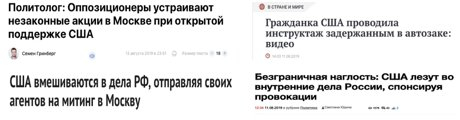 Pro-Kremlin outlets presented Brennik's detention as a proof the U.S. interference in Russia's domestic affairs. (Sources: URA.RU/archive, top left; TVZvezda.ru/archive, top right; Politekspert/archive, bottom left; Newsland/archive, bottom right.)