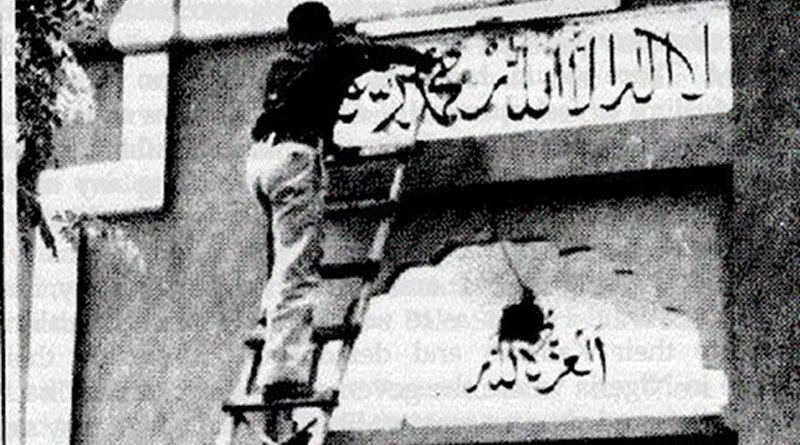 The Shahada, the basic creed of Islam and of Ahmadi Muslims being erased by Pakistani police. Photo Credit: Markazan-e-Tasaweer, Wikipedia Commons
