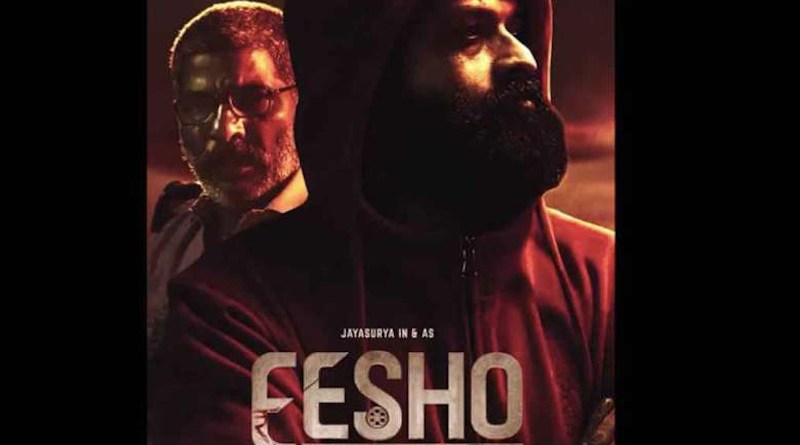 A poster of director Nadirsha Sulaiman's movie 'Eesho,' which turned controversial after Christians opposed its title, which means Jesus in the local Malayalam language. (Image from the Facebook page of Nadirsha)