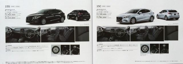 2016-Mazda-Axela-2016-Mazda3-grades-second-image