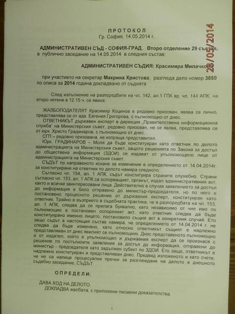 Българското правителство продължава да крие договорите за т.нар. златни концесии...