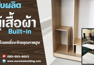 Manufacture of clothes cabinets built-in