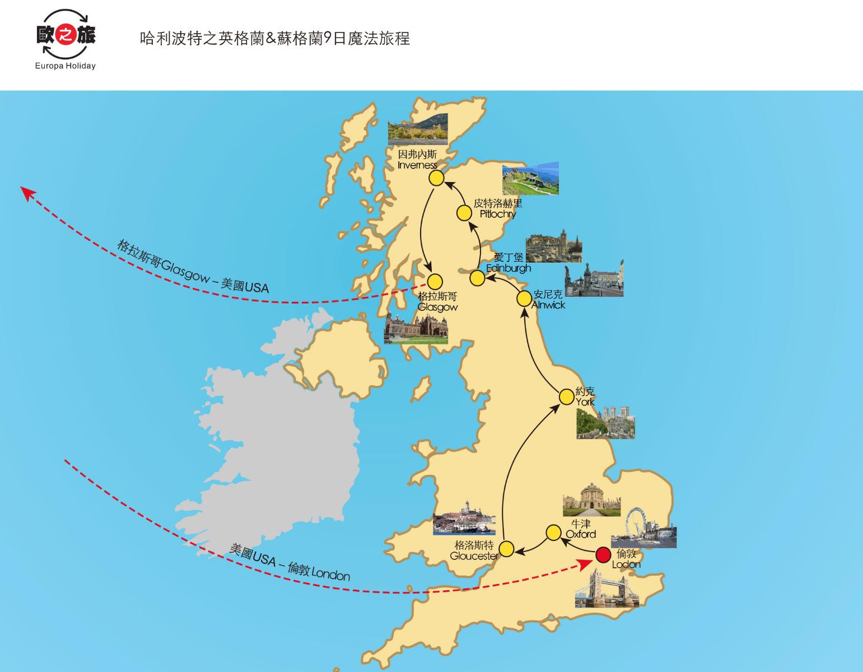 歐之旅歡迎您 - 哈利波特之英格蘭&蘇格蘭9日魔法旅程