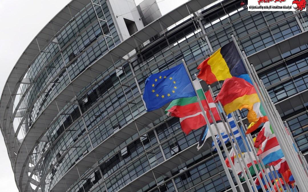 الأتحاد الأوروبي… اشكاليات معالجات التطرف عند المقاتلين الأجانب العائدين من سوريا والعراق