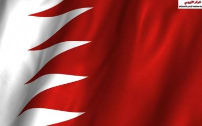 مملكة البحرين .. جهود حثيثة فى مكافحة الإرهاب والفكر المتطرف