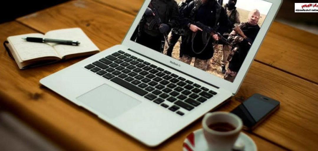 """مواقع التواصل الاجتماعي: منصة خصبة لنشر التطرف واستقطاب """"الجهاديين"""""""