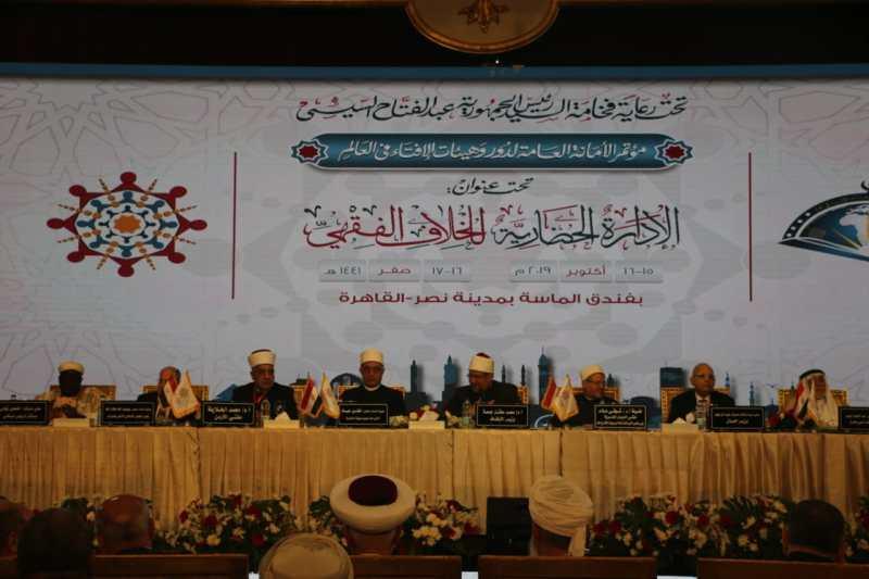لمؤتمر العالمي لدار الإفتاء المصرية والأمانة العامة
