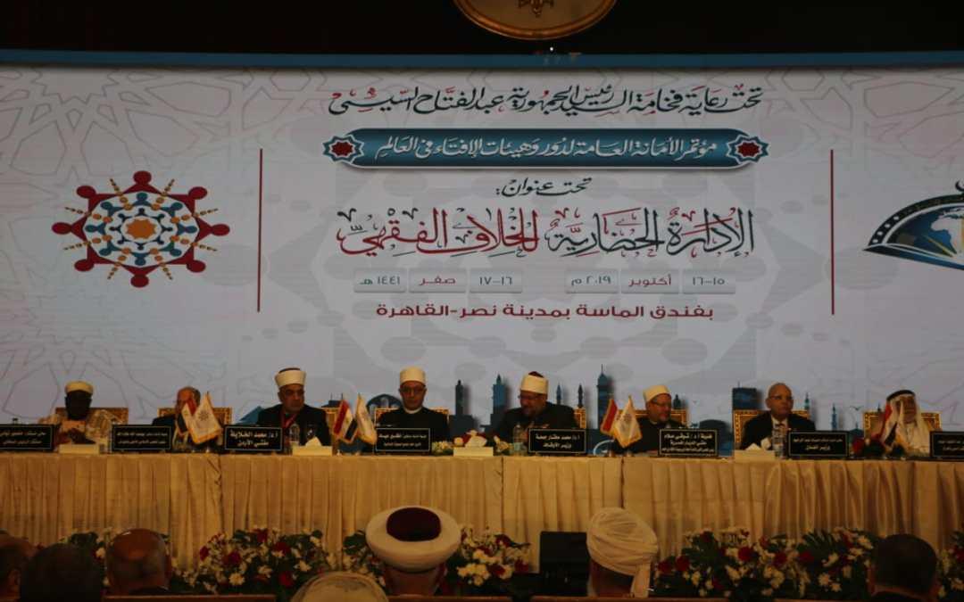 مشاركة المركز الأوروبى بفعاليات مؤتمرالأمانة العامة لدور وهيئات الافتاء في العالم