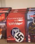 édition égyptienne apologie du nazisme