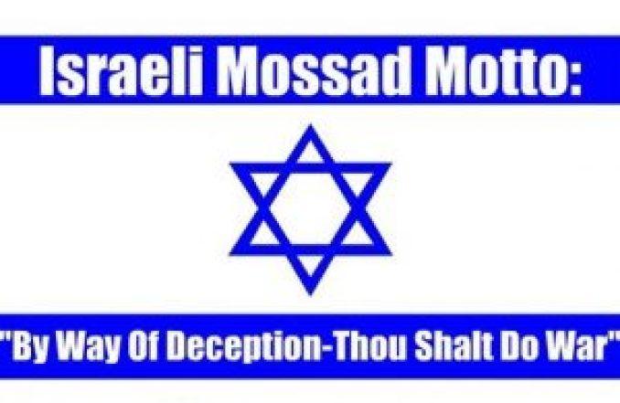 Israeli-Mossad-Motto-By-Way-of-Deception-500-X-340