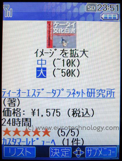 After scanning the barcode, the Amazon.co.jp i-appli directly shows the price and order page of the same product on the Amazon.co.jp mobile site