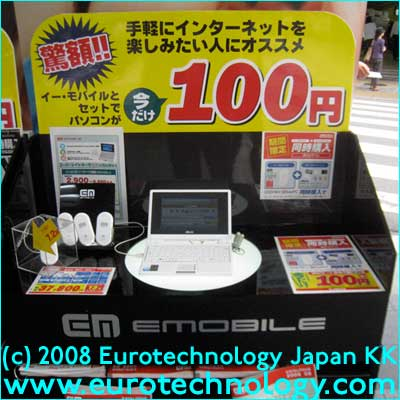 100 yen laptop with mobile subscription