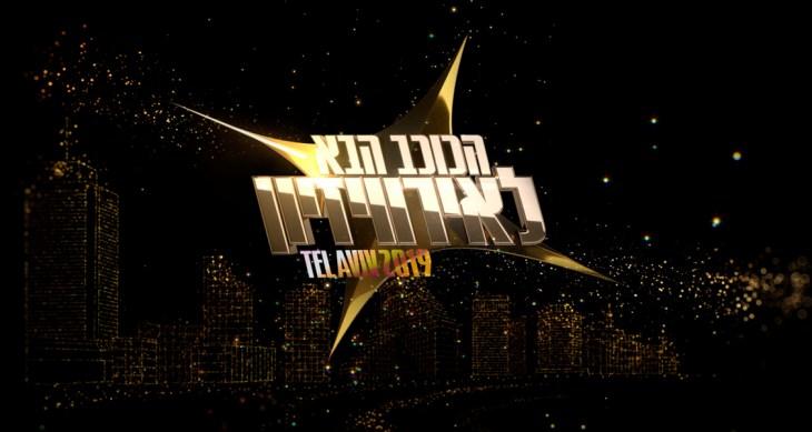 HaKokhav HaBa L'Eurovizion 2019