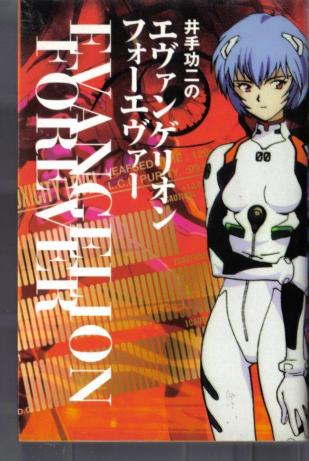 Ide Koni of Evangelion Forever