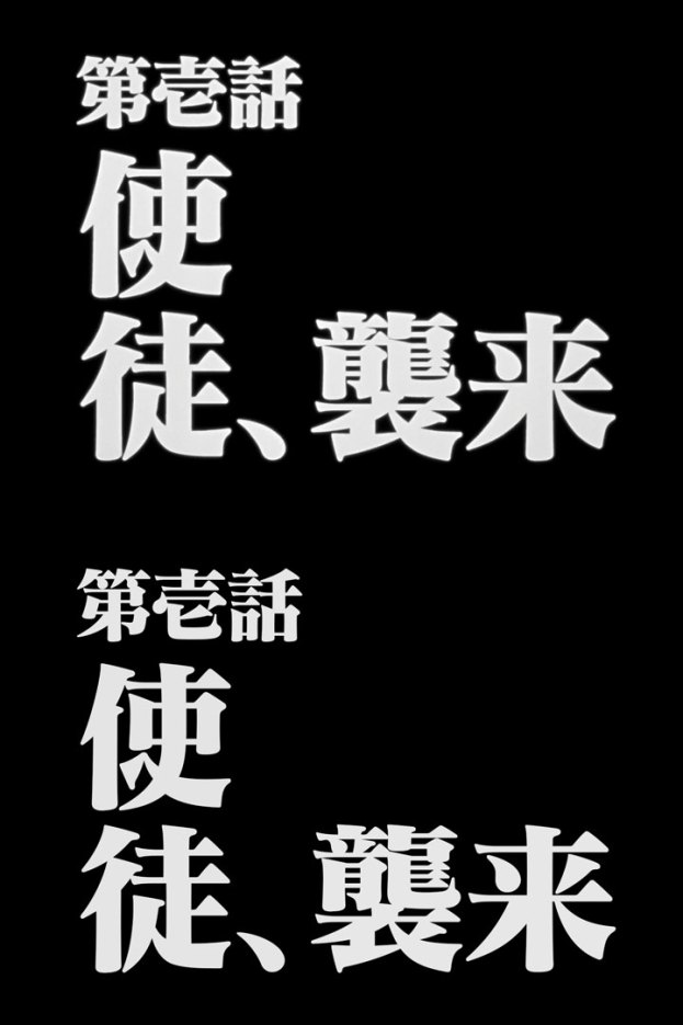 Neon_Genesis_Evangelion_[BD-01]_20160615_120116
