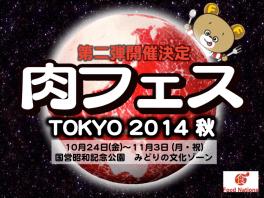 Food Nations〜肉フェス〜TOKYO 2014 秋