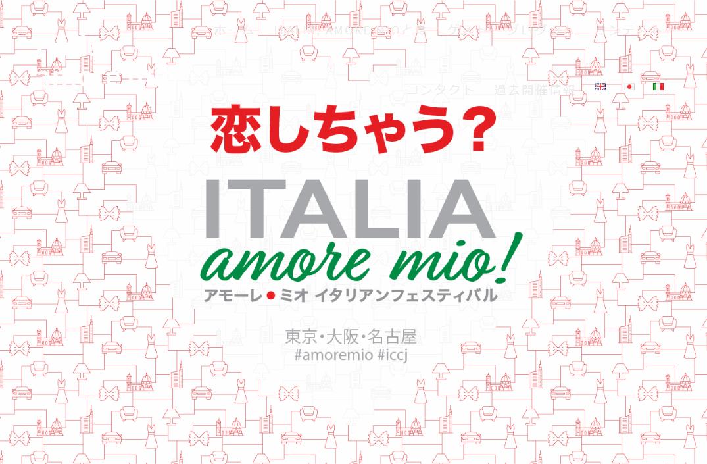 日本国内最大級のイタリアン・フェスティバル イタリア・アモーレ・ミオ!
