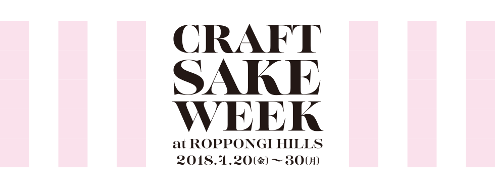 CRAFT SAKE WEEK at 六本木ヒルズ
