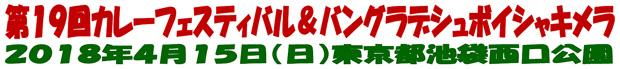 第19回カレーフェスティバル&バングラデシュボイシャキメラ(正月祭)