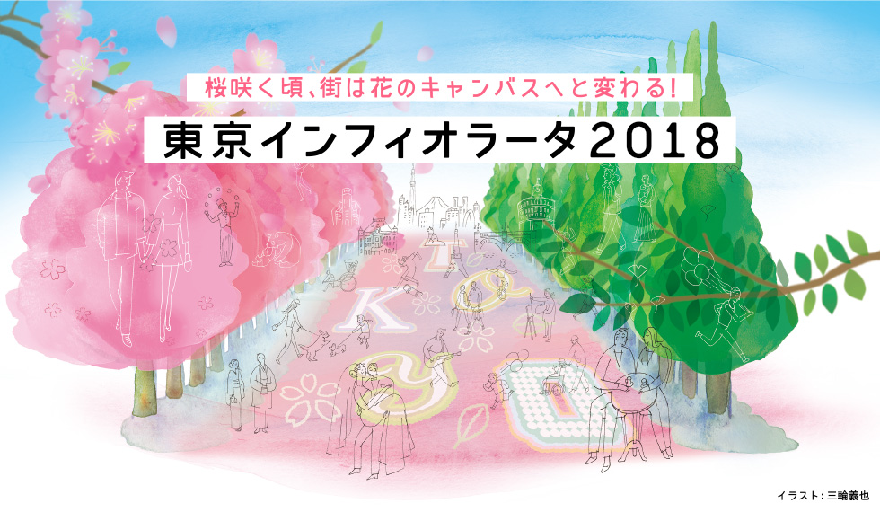桜咲く頃、街は花のキャンパスへと変わる!東京インフィオラータ2018