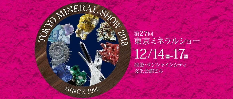 鉱物・化石・隕石・宝石・天然石アクセサリーの祭典 第27回東京ミネラルショー