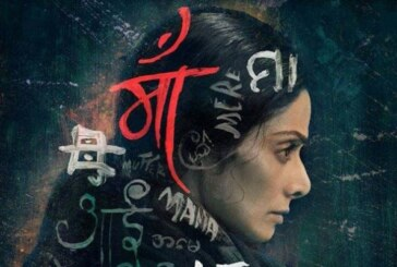 Sridevi Unveils The First Look of Movie 'Mom' After English Vinglish And Its Gripping!