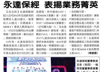產品列表 19 - 永達保險經紀人股份有限公司