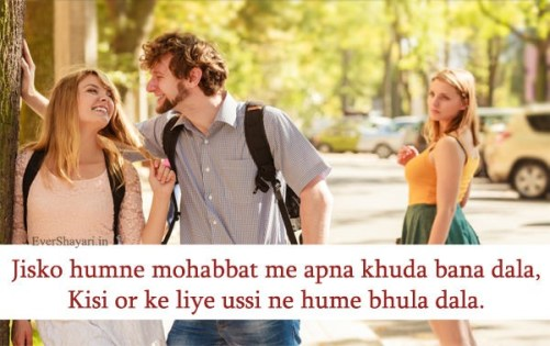Sad Bewafa Shayari For Bewafa Boy