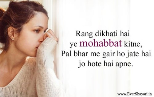 Best Sad Shayari In hindi, Dard Bhari Shayari from Broken Heart