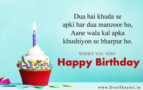 Best Birthday Dua Shayari | Hindi Janamdin Ki Dua Shayari