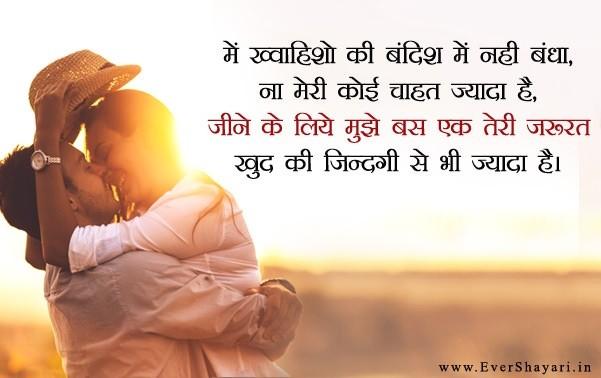 Best love romantic shayari for girlfriend