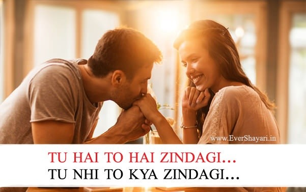 Extremely Romantic Shayari For Girlfriend