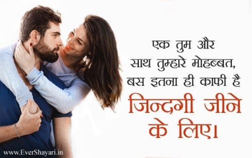 Love Shayari For Boyfriend In Hin