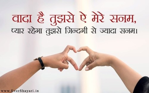 Happy Promise Day Shayari And Sms In Hindi