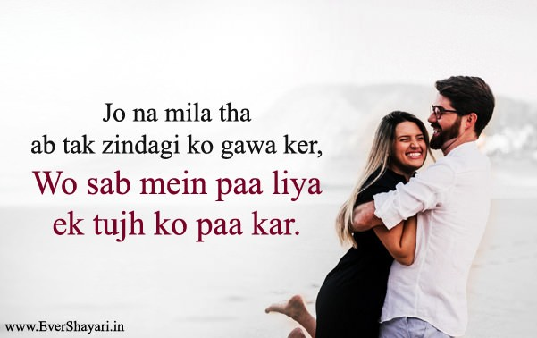 Romantic Love Shayari For Wife   Romantic Sms For Wife In