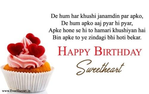 Happy Birthday Shayari For Husband And Wife